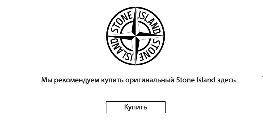Как отличить оригинальный Stone Island