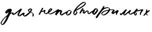 Воплощение женственности - питерская марка женской одежды «Черешня»