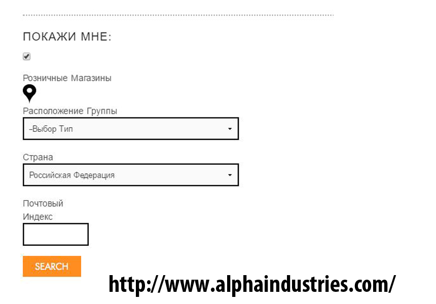 Alpha Industries оригинал vs подделка