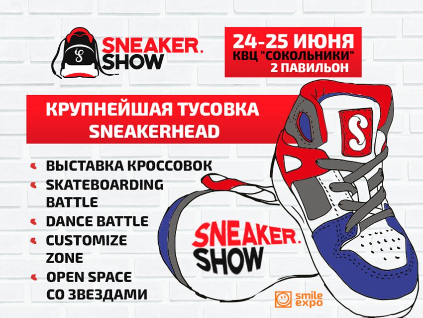 Самая большая sneaker-конвенция в России – это Sneaker.Show!
