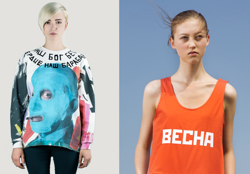 Мода на русский алфавит