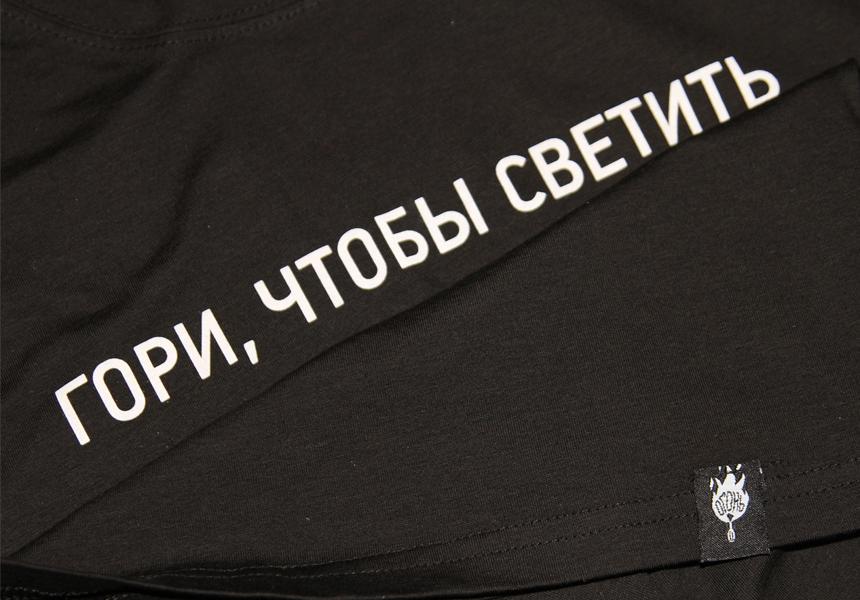 Обзор футболки «ОГОНЬ ОДЕЖДА»