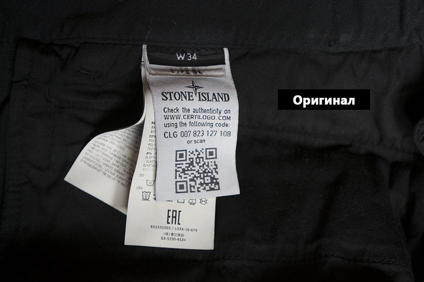 Штаны Stone Island как отличить оригинал от копии