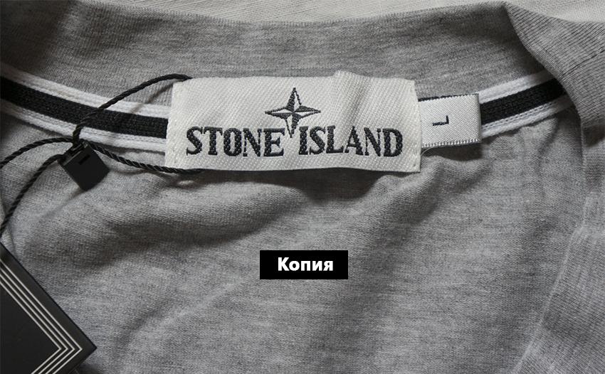 Бирки футболки stone island копия