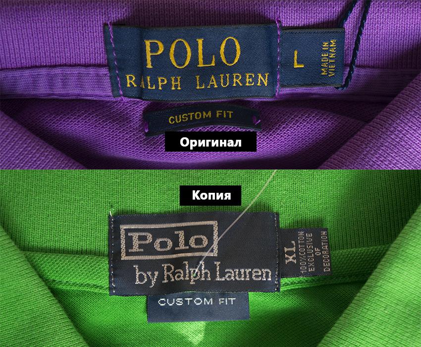 Поло Ralph Lauren оригинал и копия