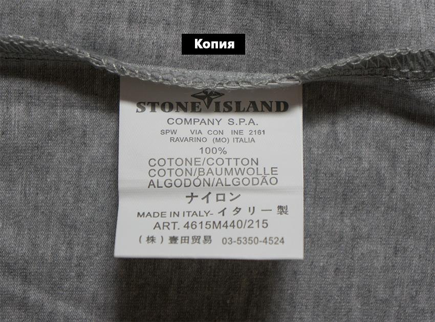 Состав футболки Stone Island копия
