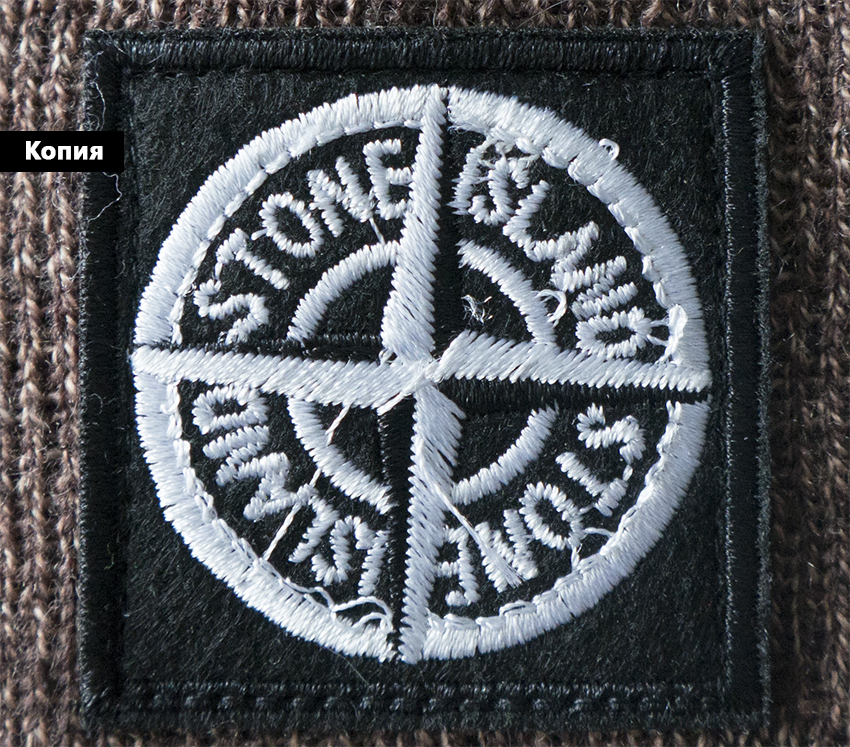 Stone Island patch program fake