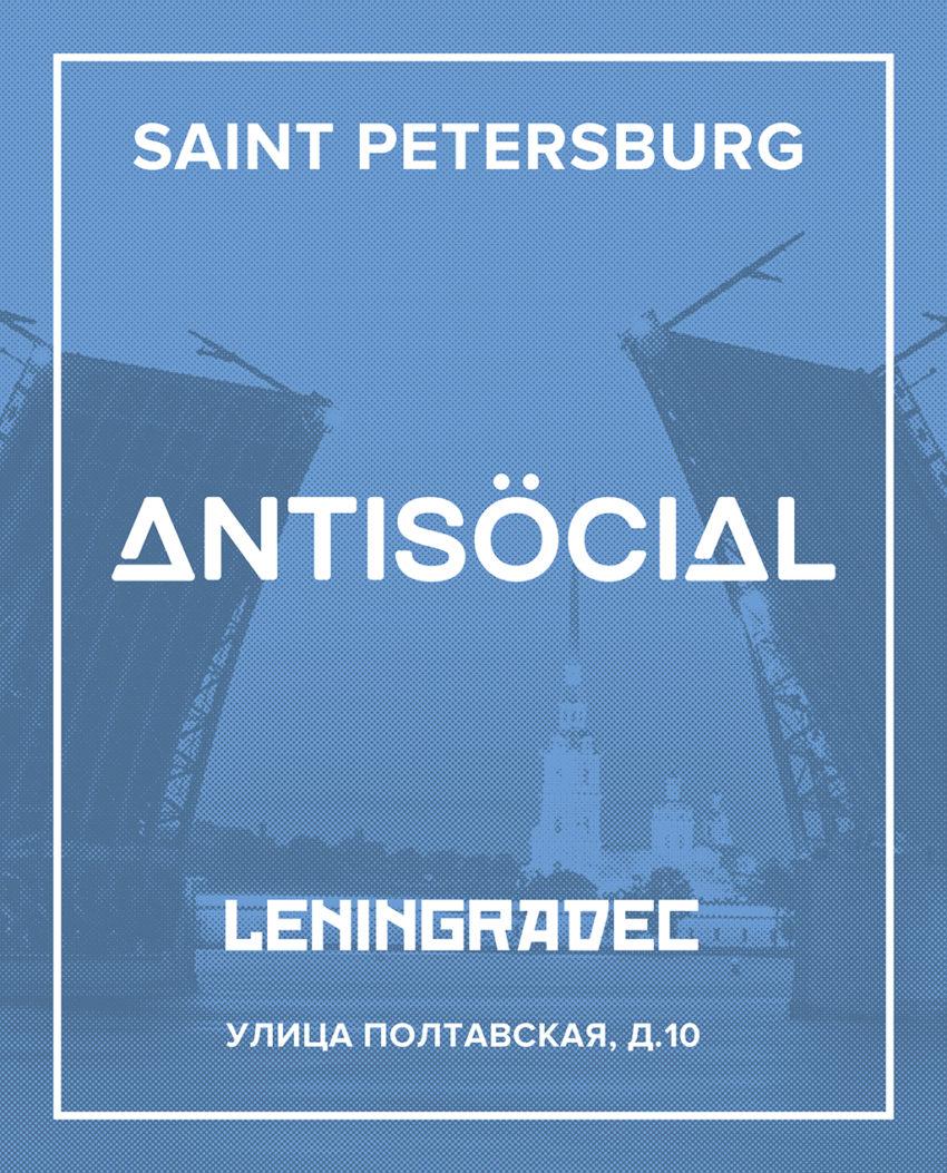 Antisocial brand: Играем не по правилам