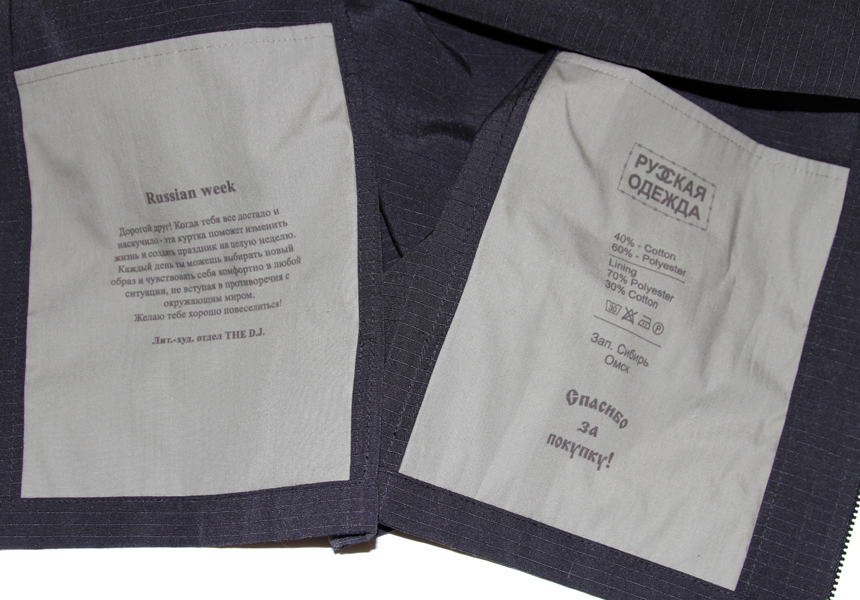 детали куртки 3