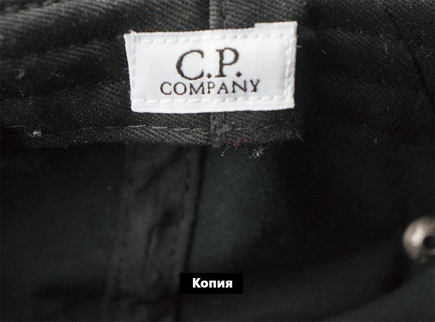 c.p копия бирка копия 2
