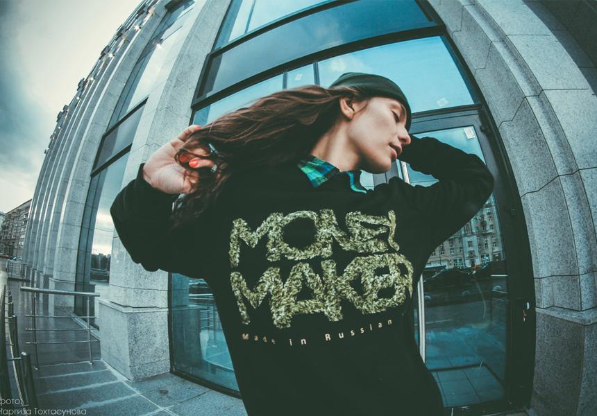 Хип-хоп style от бренда «MONEY MAKER»