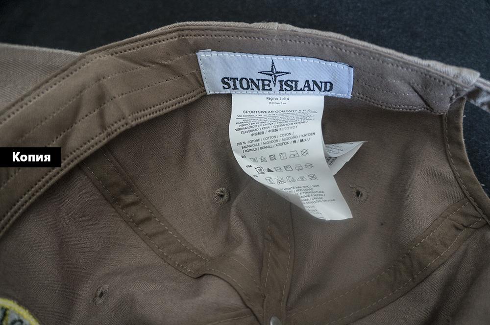 бирка stone island кепка копия