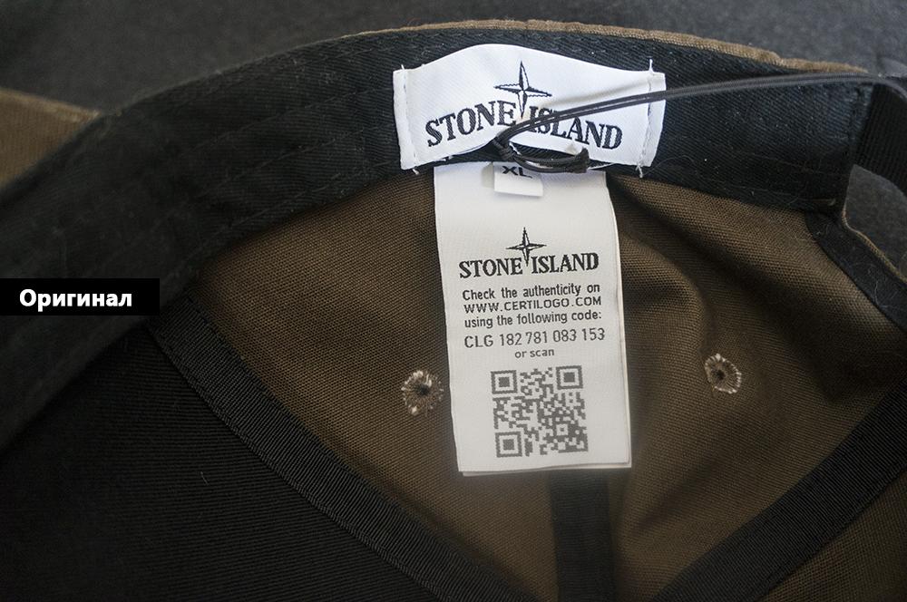бирка stone island кепка оригинал