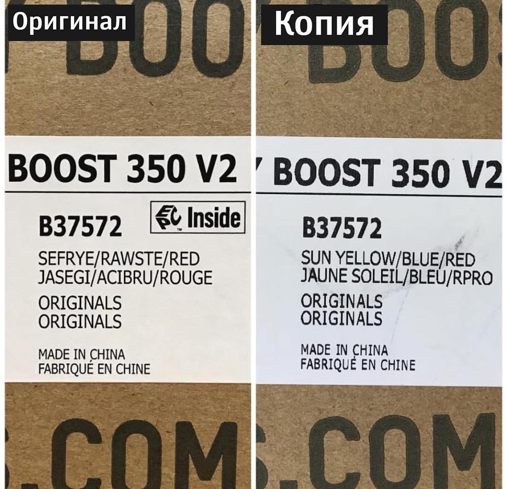 Оригинал или подделка Yeezy Boost 350 V2 Semi Frozen коробка детали