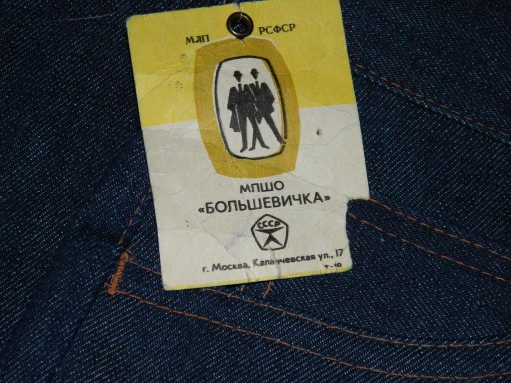 джинсы большевичка