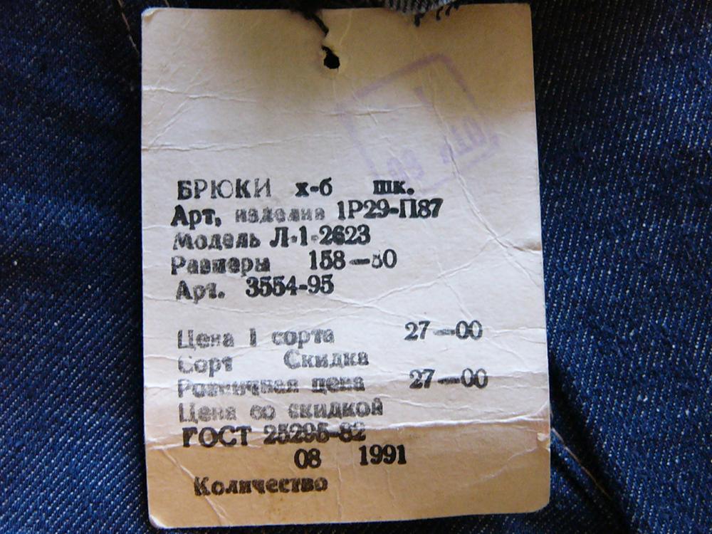 джинсы салют бирка снфа