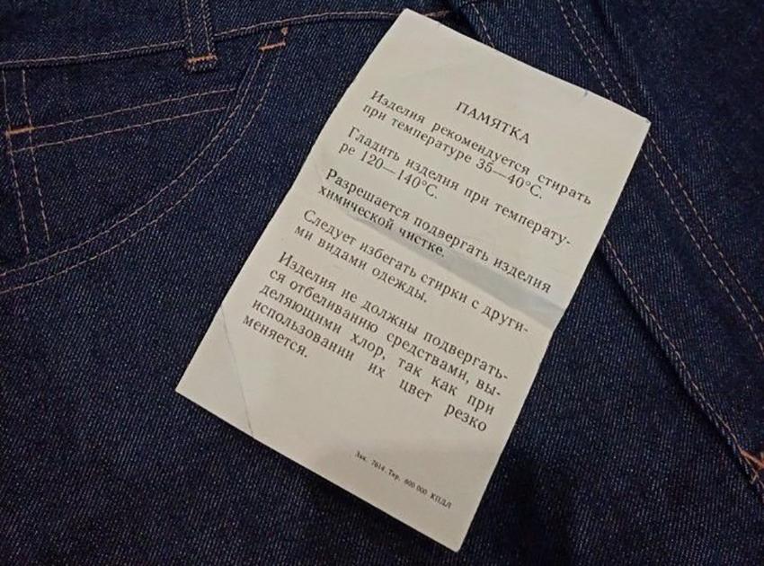 джинсы тверь памятка