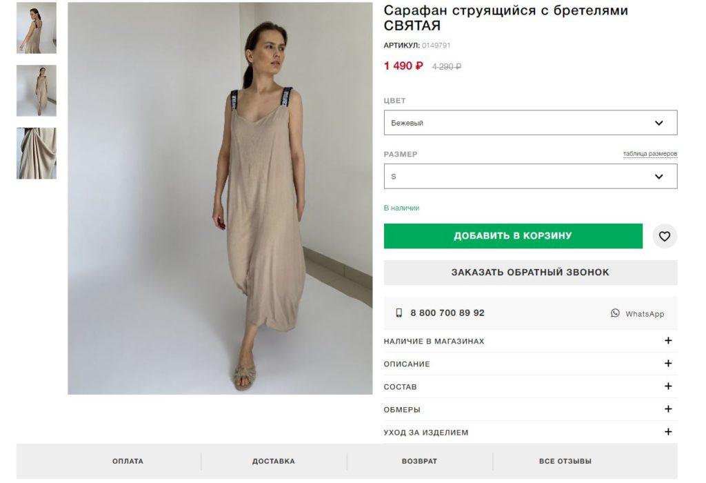 Платье и косуха за 3980 рублей от бренда Святая