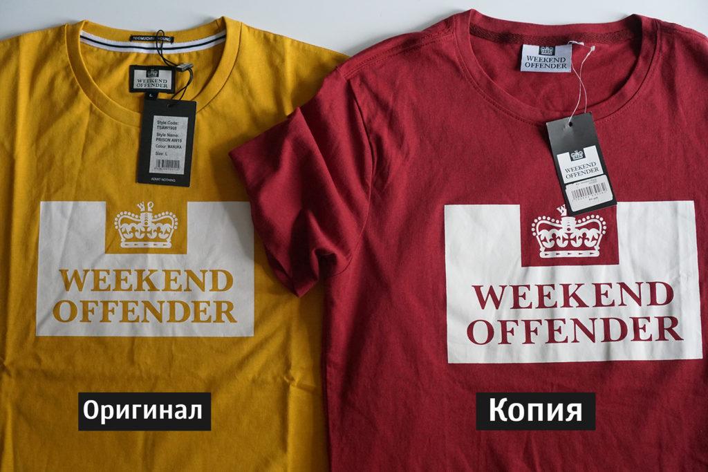 weekend offender футболка