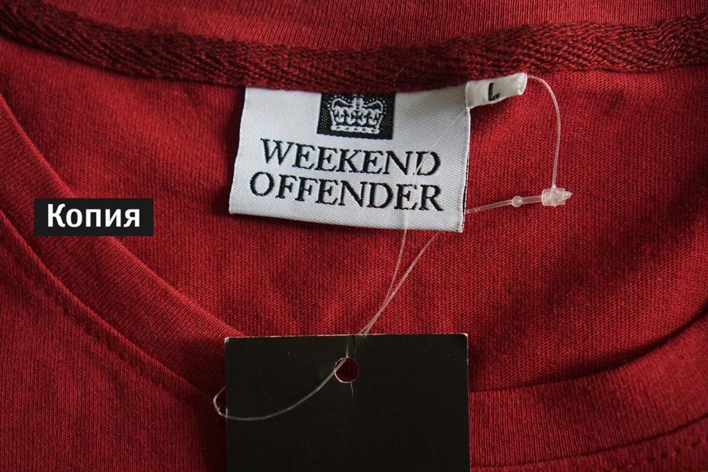 weekend offender копия