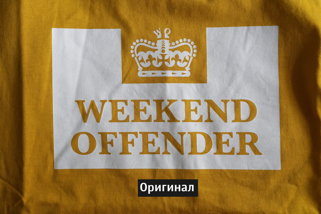 weekend offender logo original