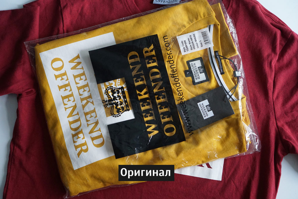weekend offender пакет