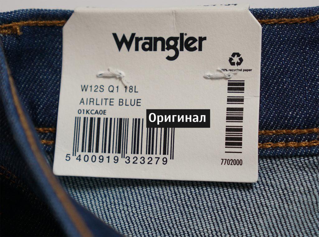 Wrangler бирка оригинал