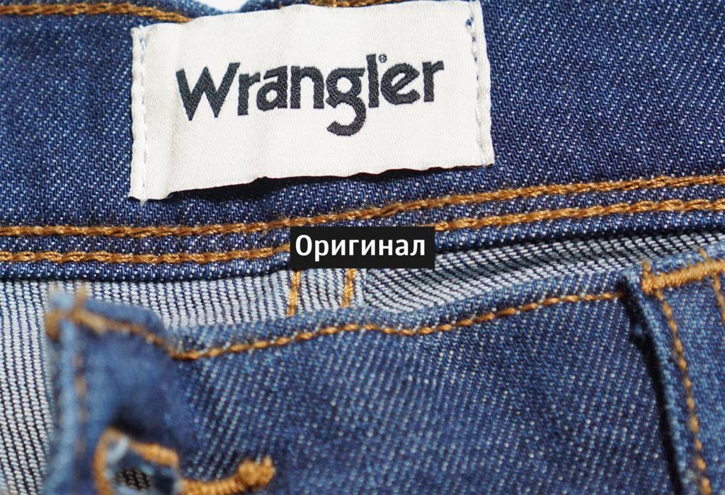 Wrangler бирка оригинал на поясе