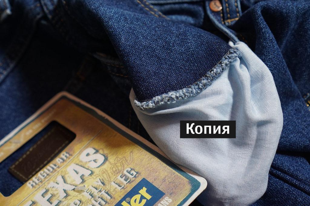 Wrangler карман изнанка копия