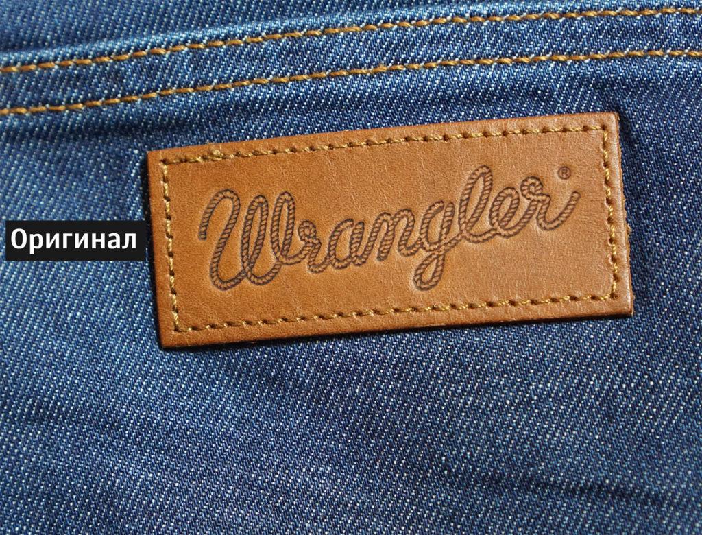 Wrangler оригинал патч