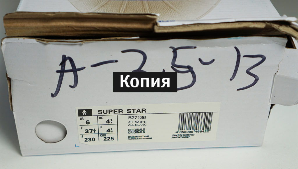 superstar коробка копия стикер