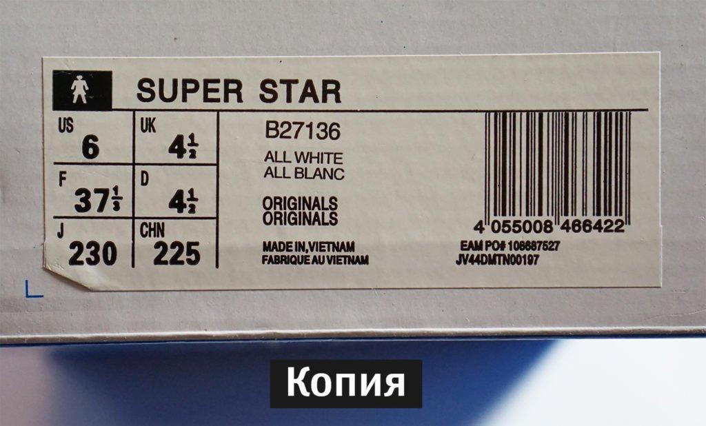 superstar made in
