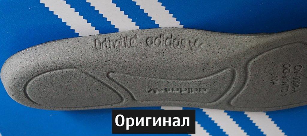 superstar Ortholite