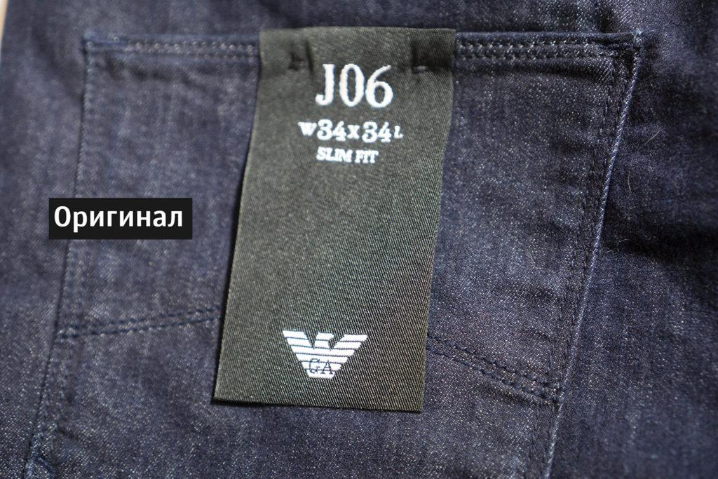 armani бирка на кармане
