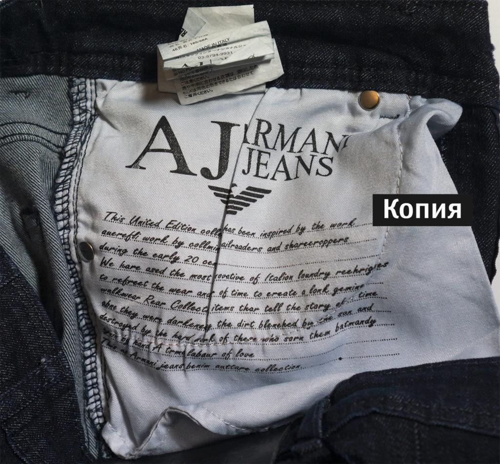 armani карман копия 3